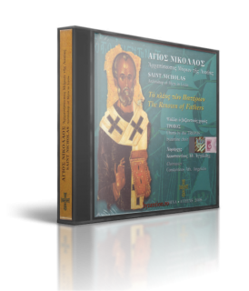 CD - Saint Nicholas of Myra in Lycia